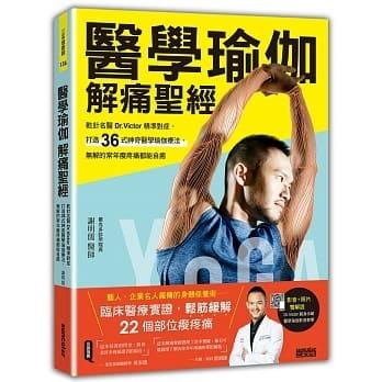 醫學瑜伽 解痛聖經:打造36式神奇醫學瑜伽療法,無解的常年痠疼痛都能自癒.jpg