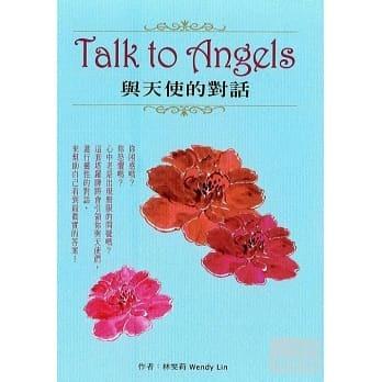 Talk to Angels與天使的對話.jpg