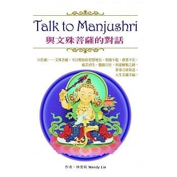 Talk to Manjushri 與文殊菩薩的對話.jpg