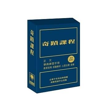奇蹟課程(新譯本)(三冊盒裝不分售).jpg