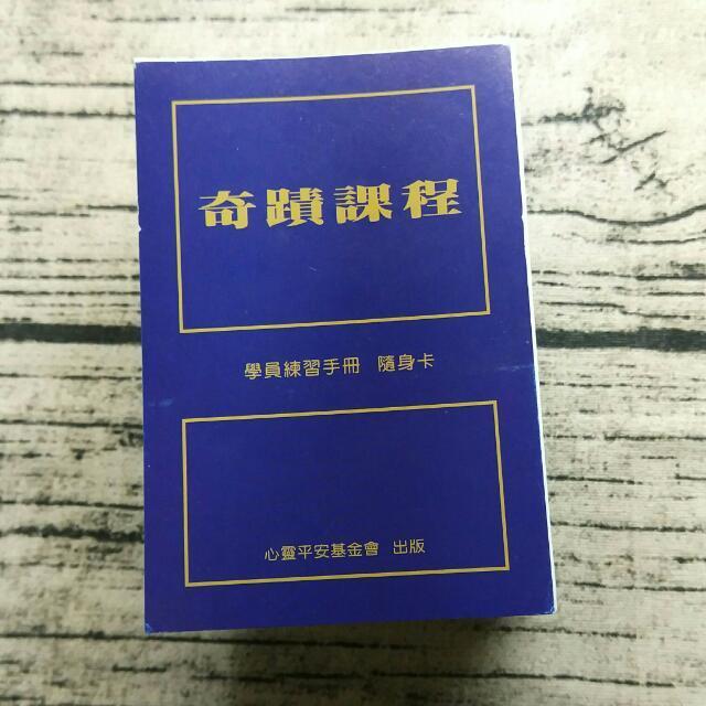 奇蹟課程學員練習手冊(新譯本)隨身卡.jpg
