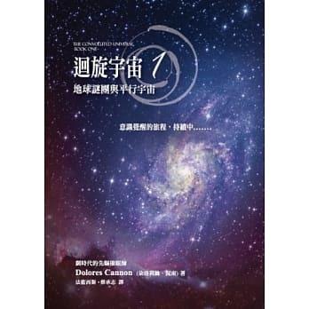 迴旋宇宙 1:地球謎團與平行宇宙.jpg