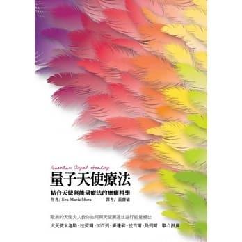 量子天使療法:結合天使與能量療法的療癒科學.jpg