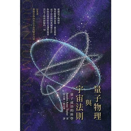 量子物理與宇宙法則:量子成功的科學.jpg