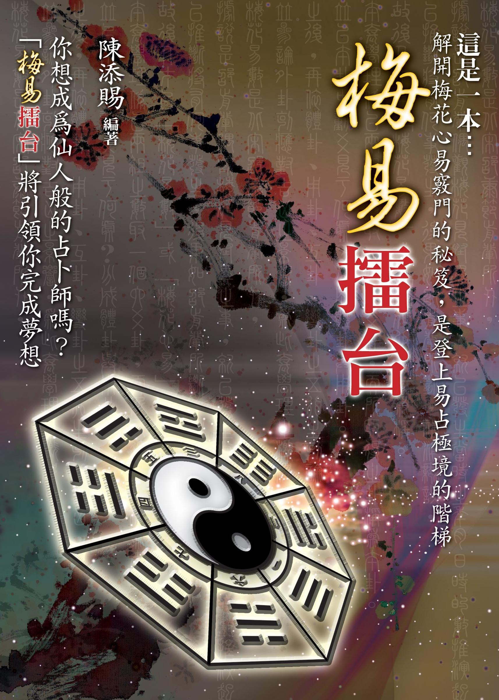 梅易擂台-封面-正面.jpg