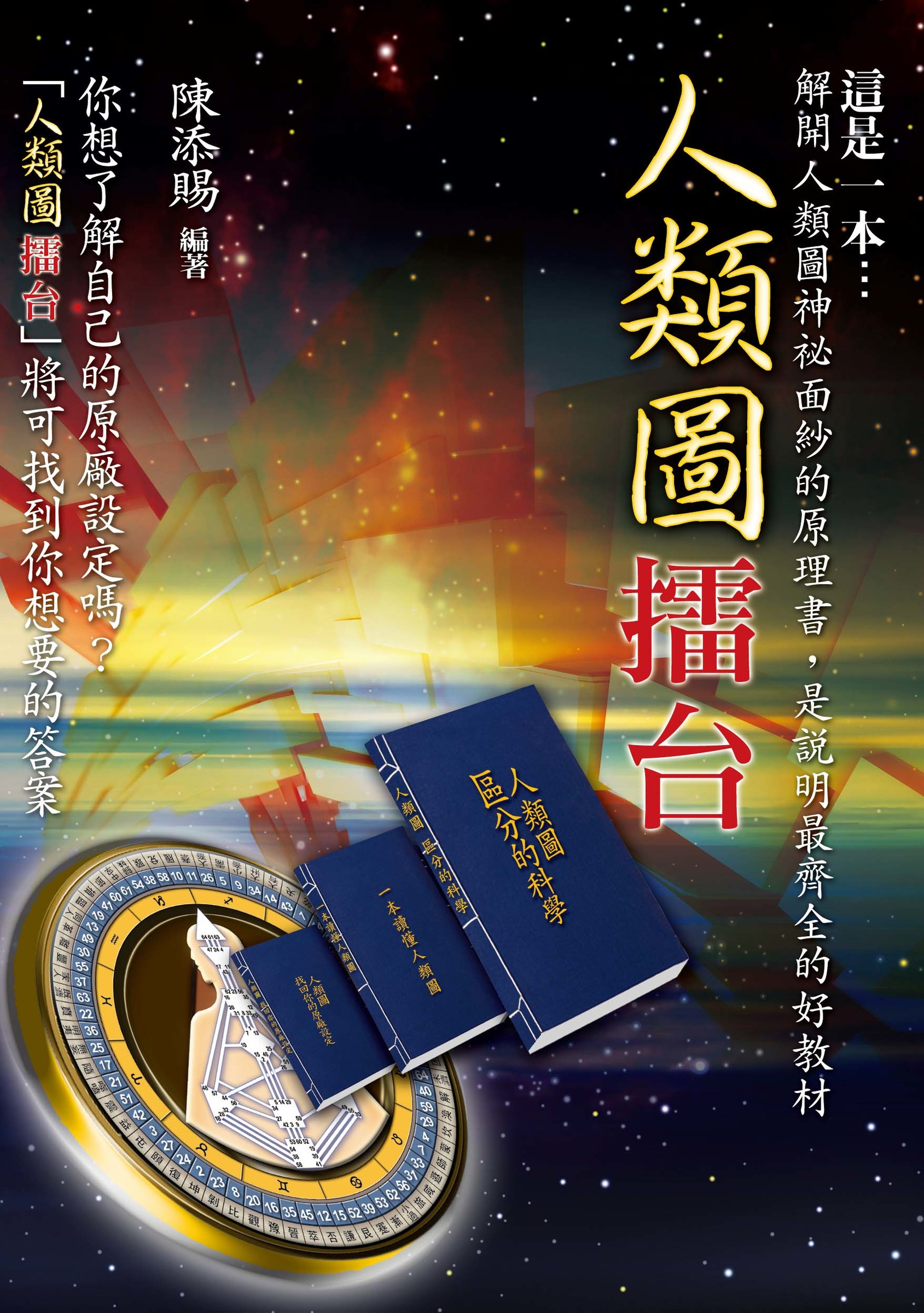 人類圖擂台-封面+上光 [轉換].jpg