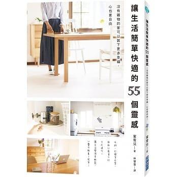 讓生活簡單快適的55個靈感:沒有雜物的家可以裝下更多幸福,心也更自由.jpg