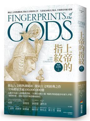 上帝的指紋 (上)(暢銷紀念版).jpg