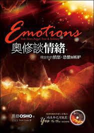 奧修談情緒:釋放你的憤怒、恐懼與嫉妒(附靜心音樂CD)2.jpg