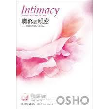 奧修談親密(附贈OSHO演講DVD)學習信任自己與他人(2015新版).jpg