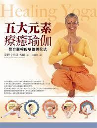 五大元素療癒瑜伽.jpg