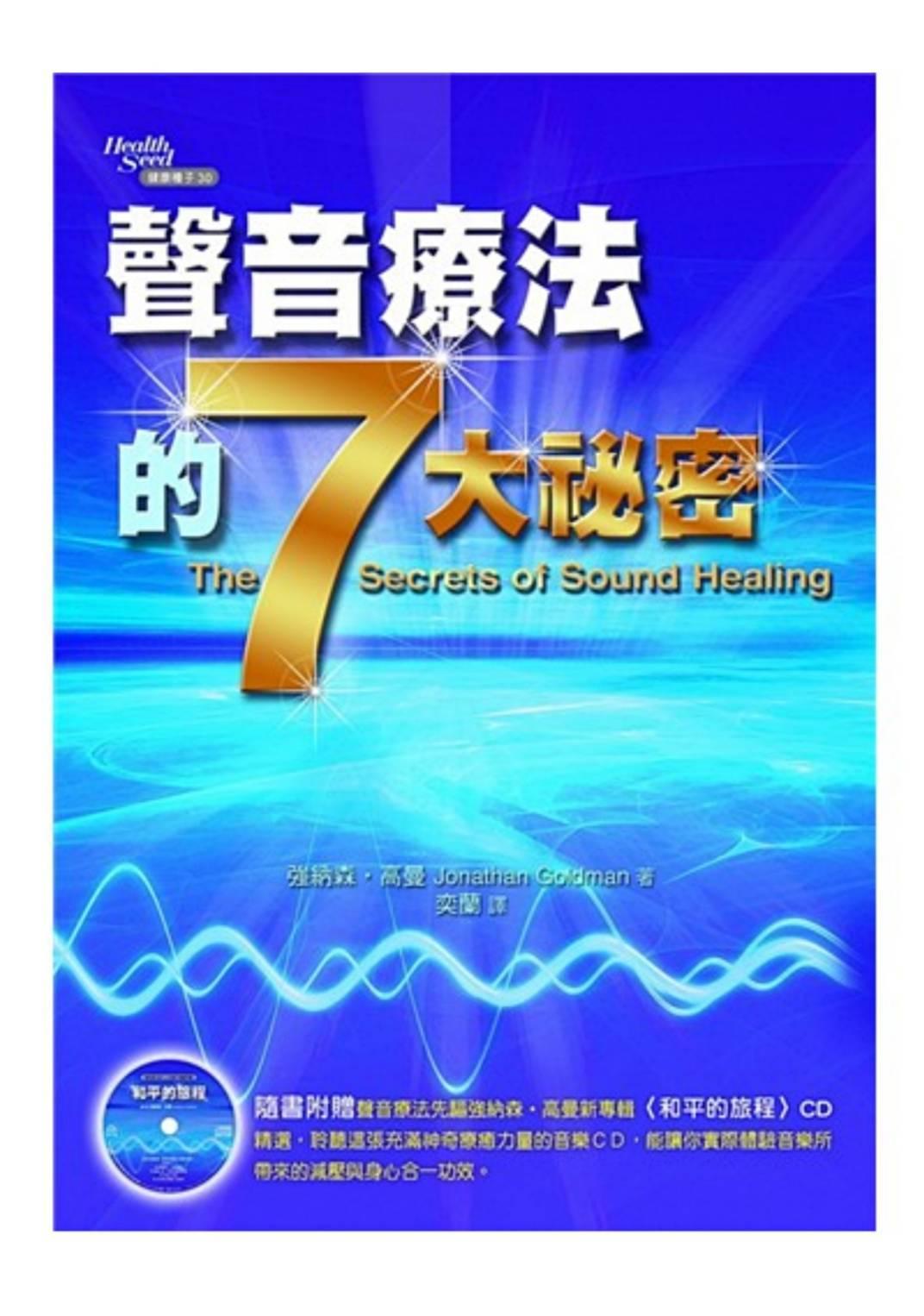 聲音療法的七大祕密2.jpg