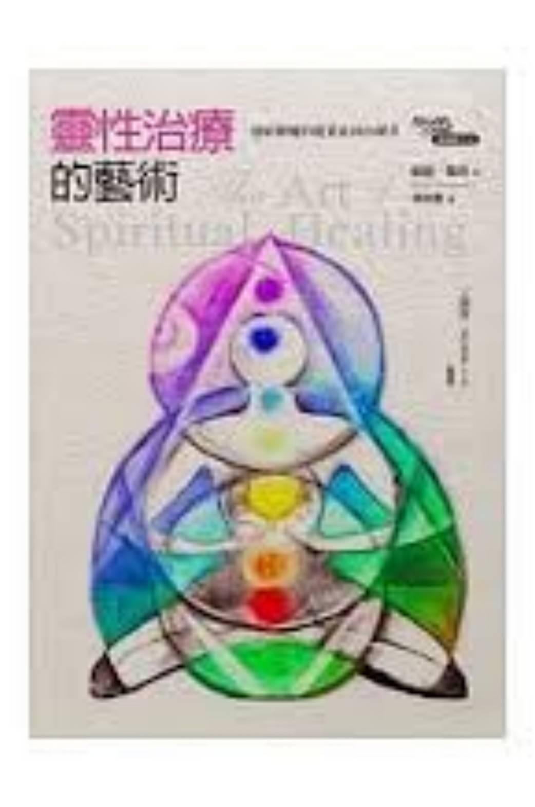 靈性治療的藝術連結療癒的能量成為治療者2.jpg