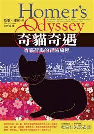 奇貓奇遇—盲貓荷馬的冒險旅程.jpg