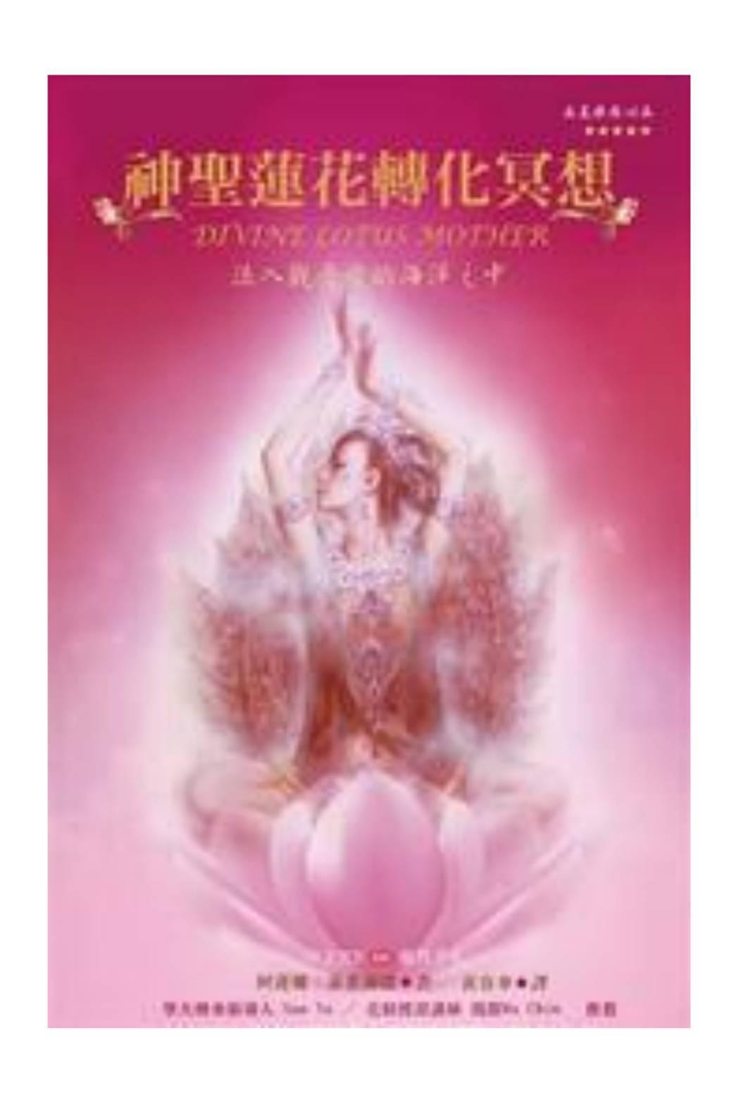 神聖蓮花轉化冥想2.jpg