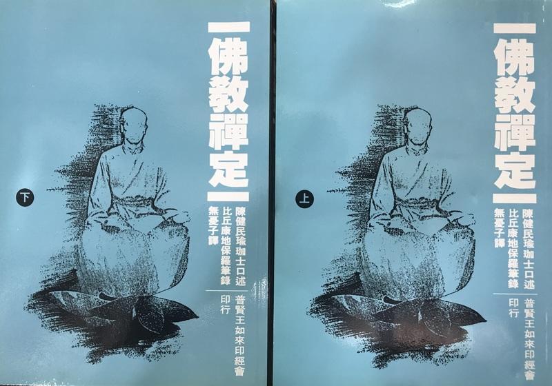 佛教禪定上下冊 陳健民瑜珈士口述.jpg
