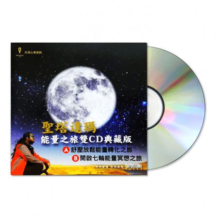 聖塔達瑪 能量之旅雙CD.png