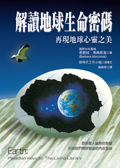 解讀地球生命密碼.jpg