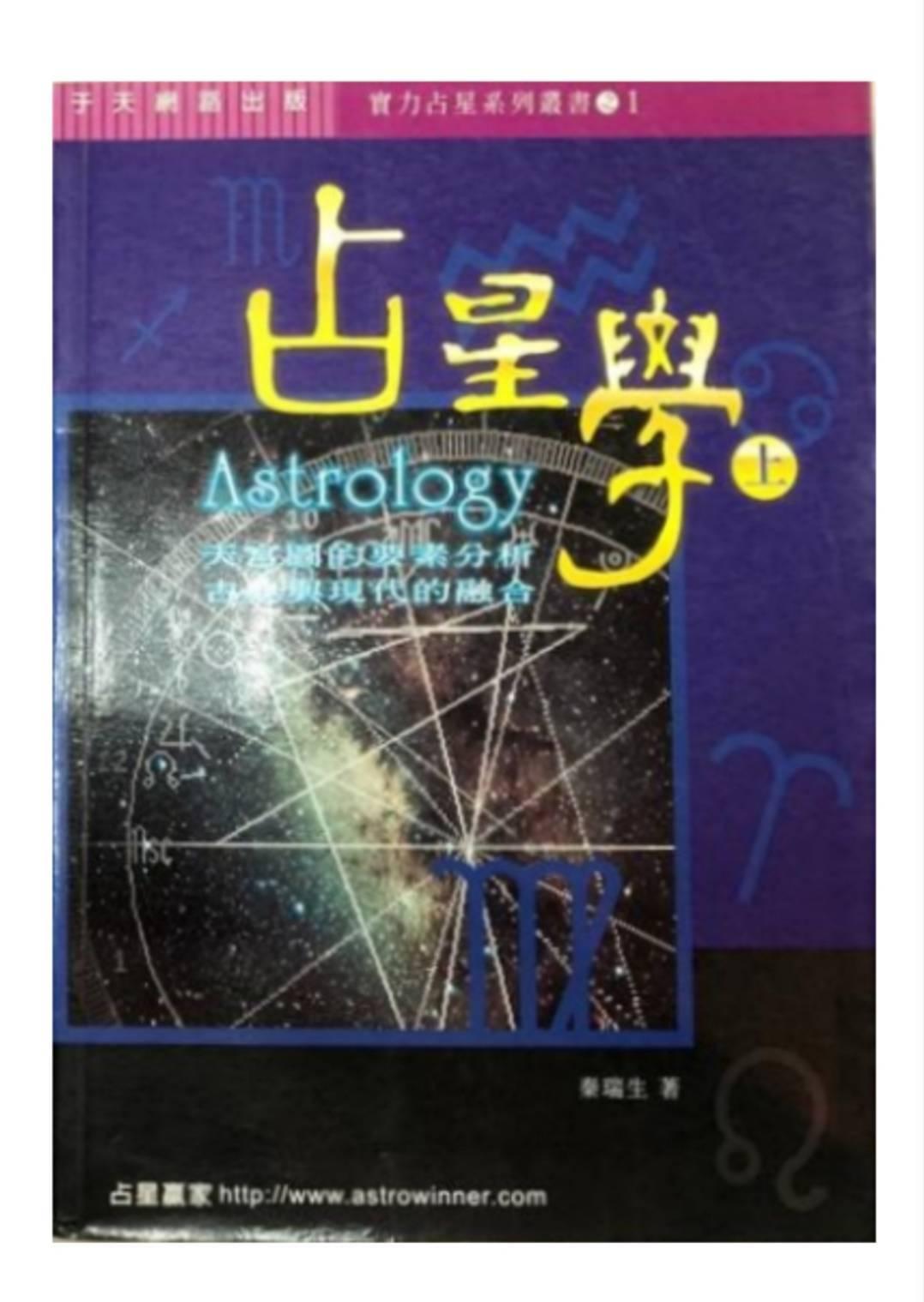 占星學上.jpg
