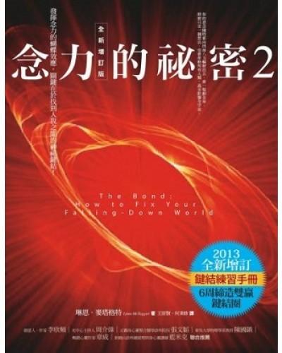 念力的祕密2:發揮念力的蝴蝶效應(全新增訂版).jpg