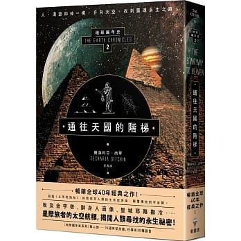 通往天國的階梯:地球編年史第二部(全新校譯版).jpg