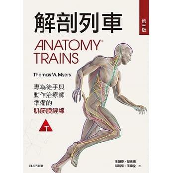 解剖列車:專為徒手與動作治療師準備的肌筋膜筋線.jpg