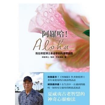 阿羅哈!Aloha:我在修藍博士身邊學到的清理話語.jpg