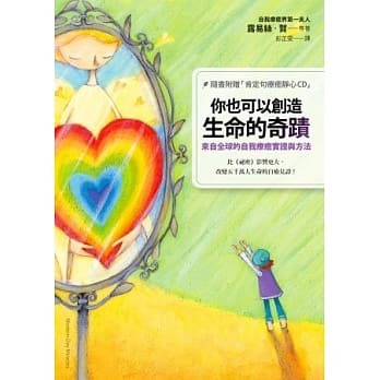 你也可以創造生命的奇蹟:來自全球的自我療癒實證與方法(隨書附贈「肯定句療癒靜心CD」).jpg