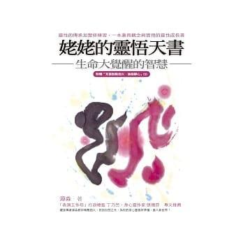 姥姥的靈悟天書:生命大覺醒的智慧(隨附梵唱CD).jpg