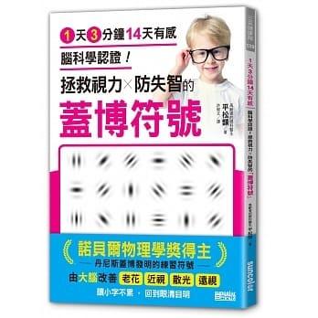 1天3分鐘14天有感 腦科學認證!拯救視力防失智的「蓋博符號」.jpg