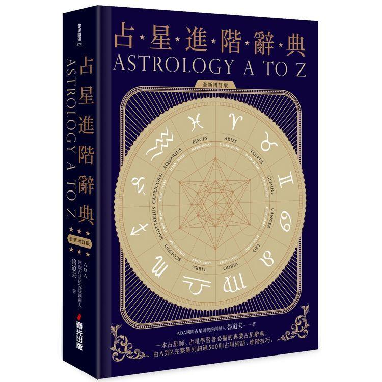 占星進階辭典[全新增訂版].jpg