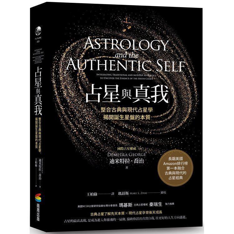 占星與真我:整合古典與現代占星學,揭開誕生星盤的本質.jpg