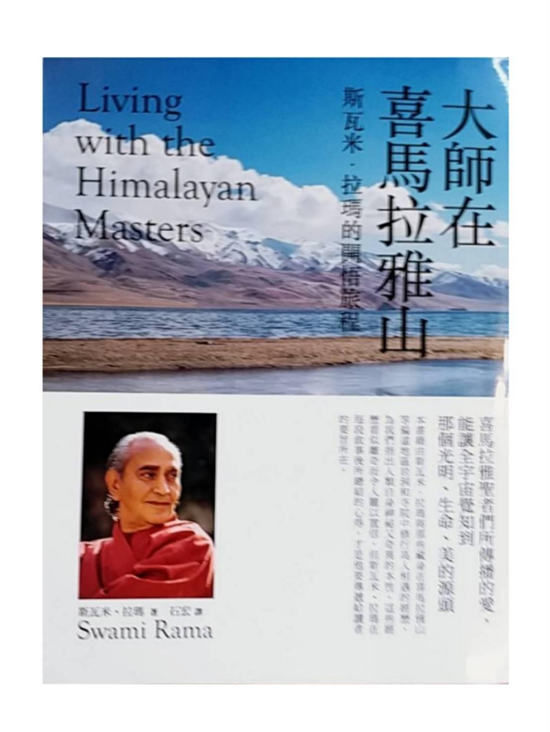 大師在喜馬拉雅山2.jpg