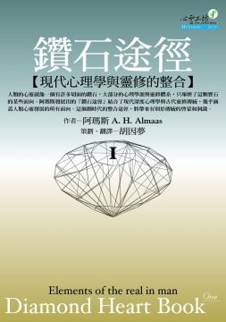 鑽石途徑I:現代心理學與靈修的整合.jpg