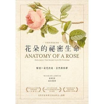 花朵的祕密生命:解剖一朵花的美、自然與科學(十五周年香氛紀念版).jpg
