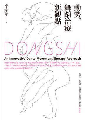 動勢,舞蹈治療新觀點.jpg