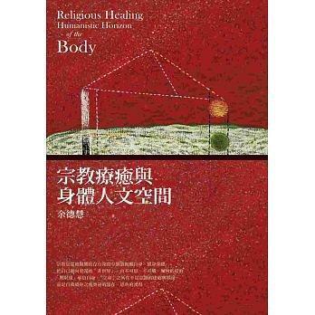 宗教療癒與身體人文空間.jpg