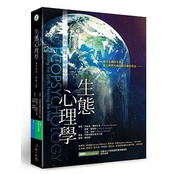 生態心理學:復育地球,療癒心靈.jpg