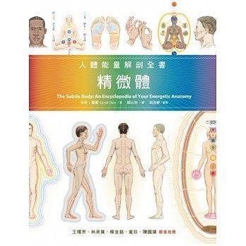 精微體:人體能量解剖全書.jpg