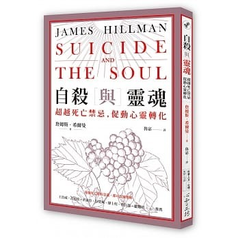 自殺與靈魂:超越死亡禁忌,促動心靈轉化.jpg