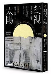 凝視太陽:面對死亡恐懼(全新增訂版).jpg