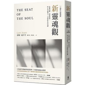 新靈魂觀(30週年全球暢銷版).jpg