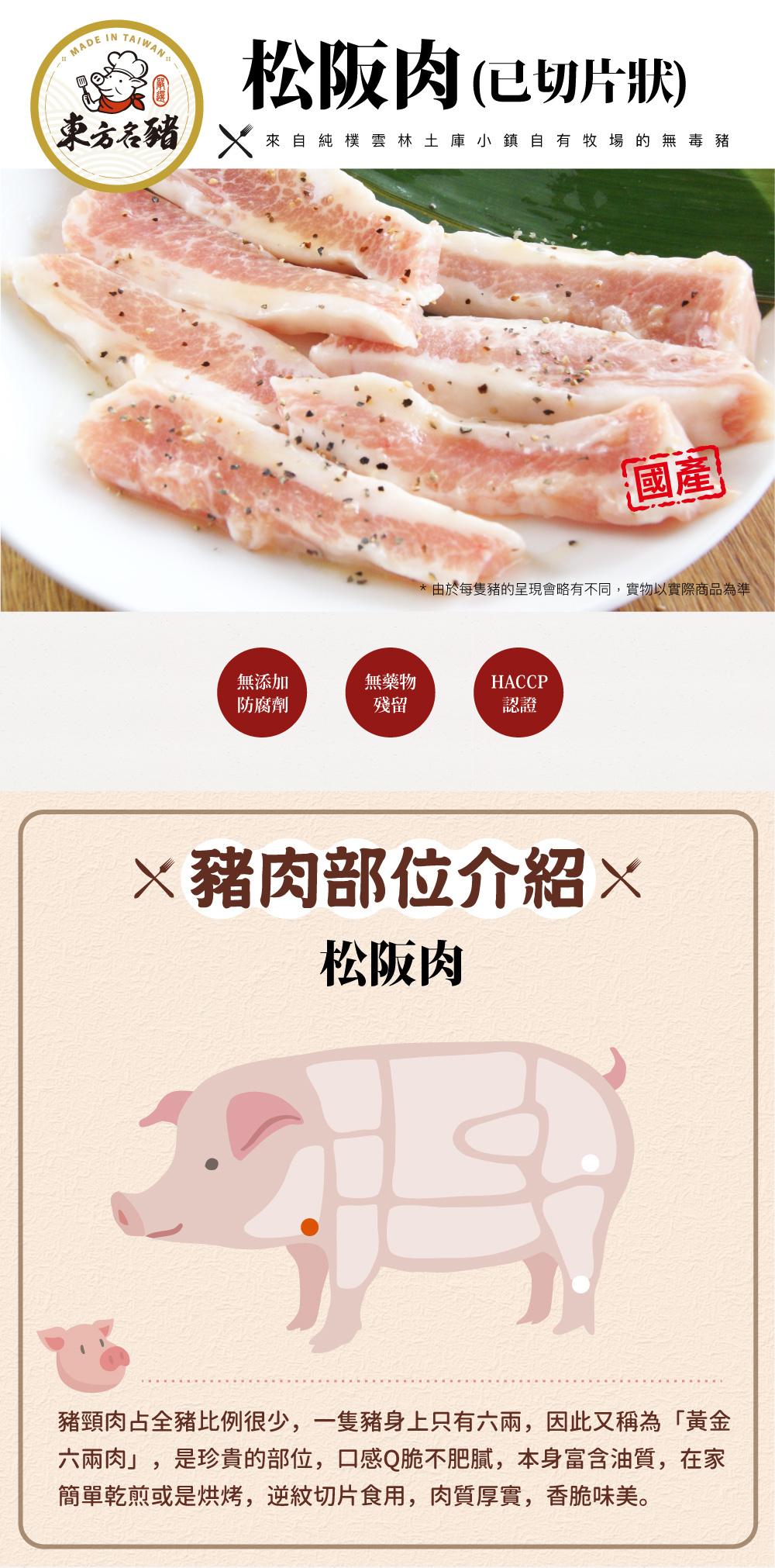 松阪肉短.jpg