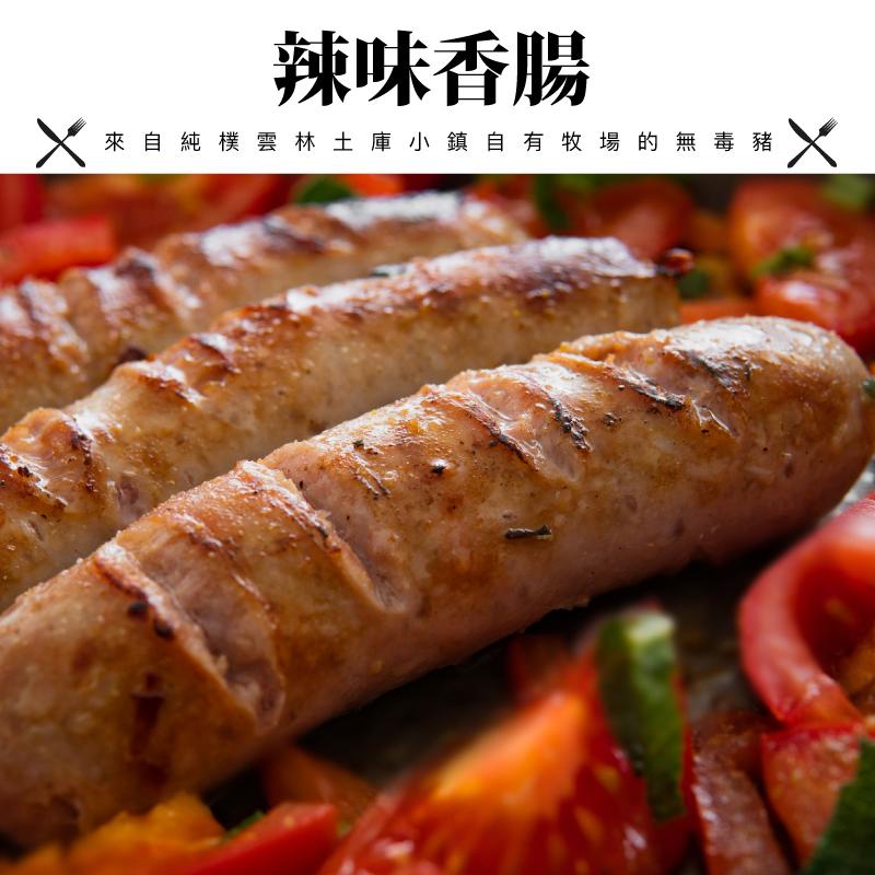 辣味香腸800-800.jpg