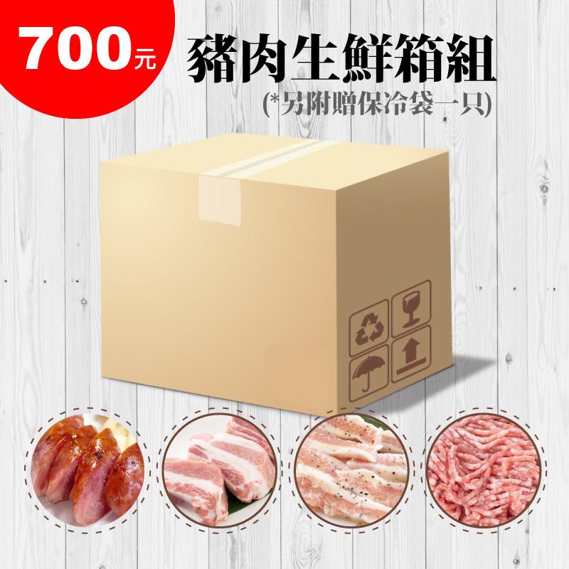 豬肉生鮮箱組700.jpg