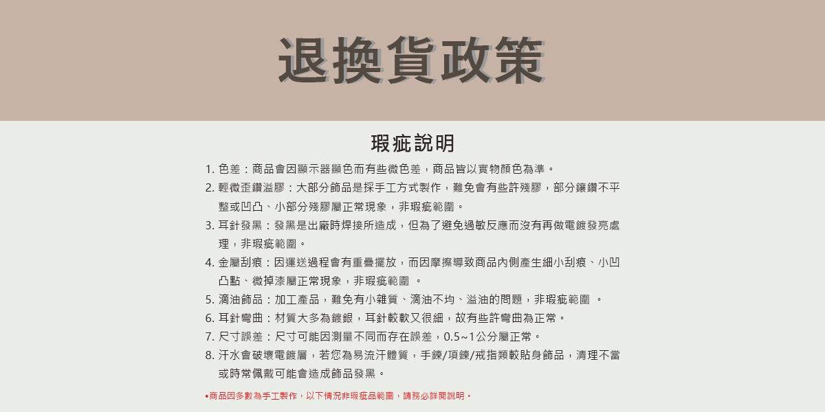 退換貨政策_瑕疵說明.jpg