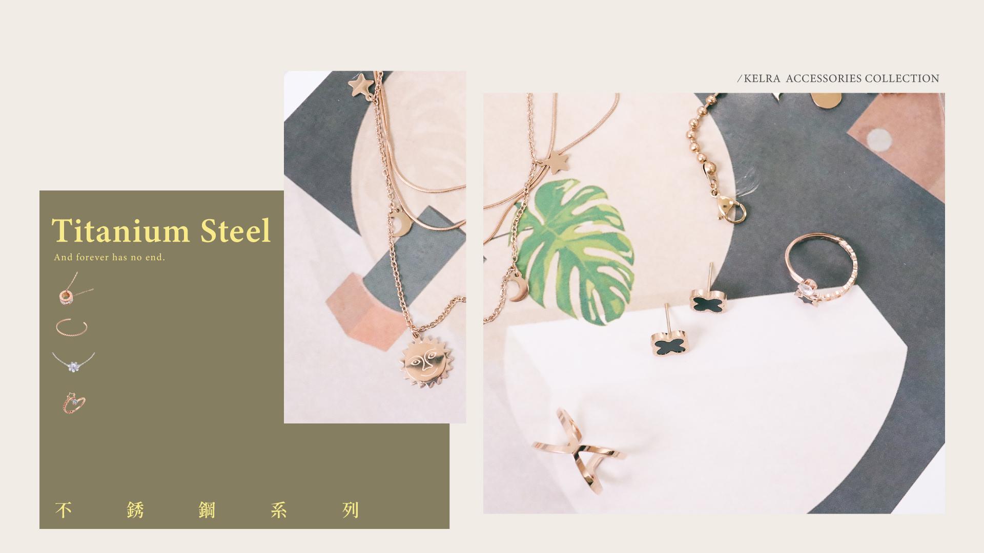 KELRA ACCESSORIES 飾品控 | 手鍊 | 項鍊 | 耳環 | 戒指 | |