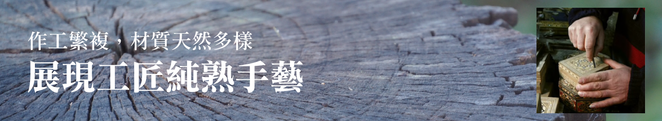 工藝品介紹-04.png