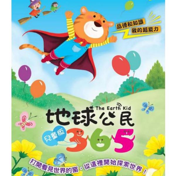 地球公民365兒童版b.JPG