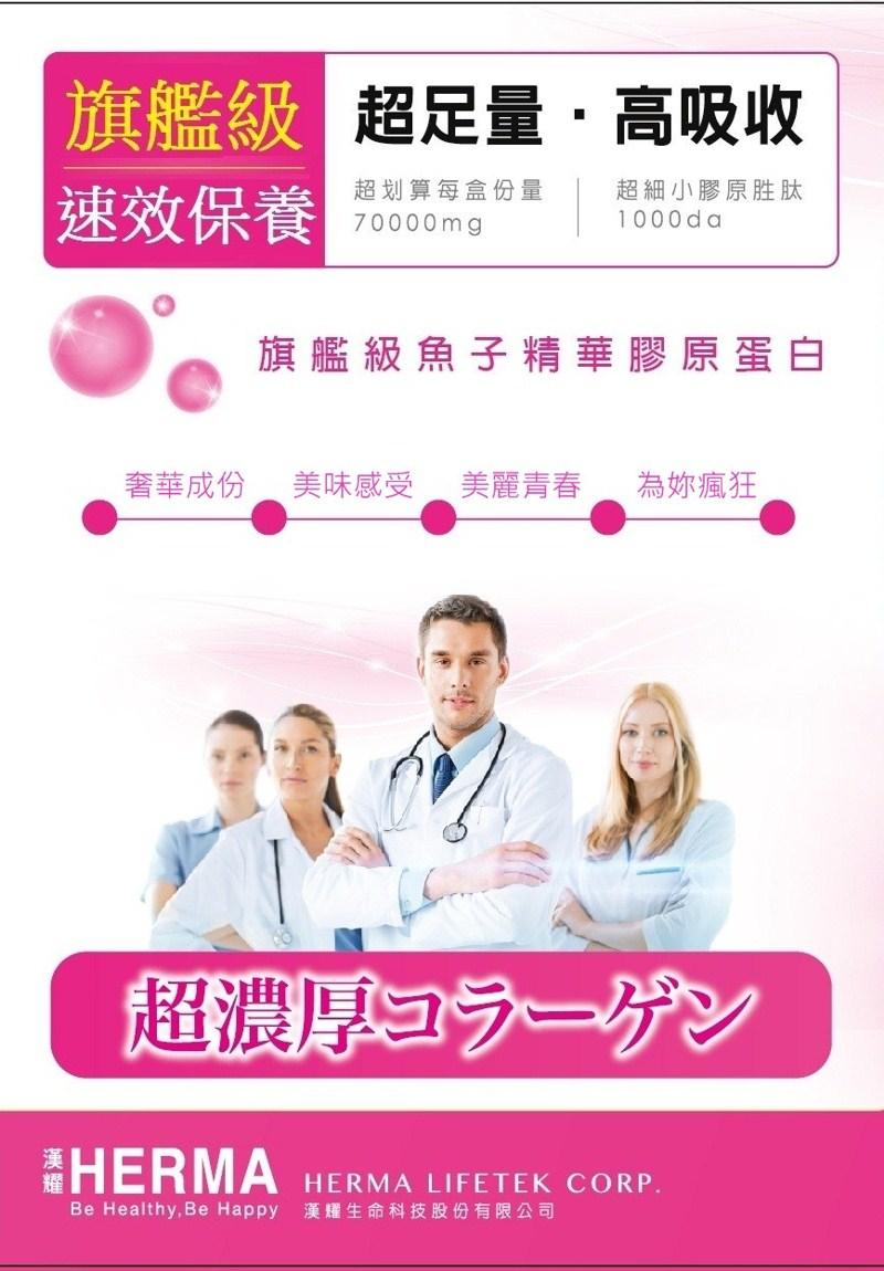 201705衛生局4_漢耀HERMA膠原7日水嫩細緻14日光滑除皺.jpg